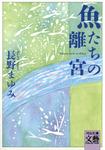 魚たちの離宮-電子書籍