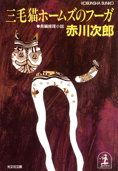 三毛猫ホームズのフーガ-電子書籍-拡大画像