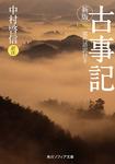新版 古事記 現代語訳付き-電子書籍