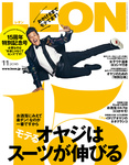 LEON 2016年 11月号-電子書籍