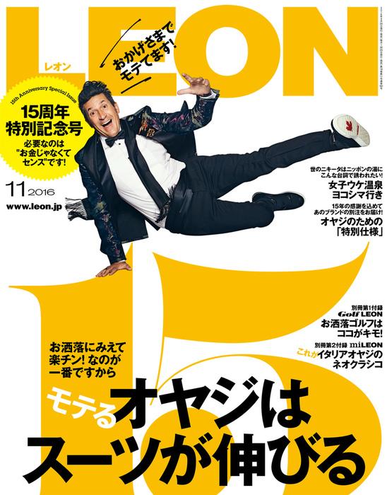 LEON 2016年 11月号拡大写真