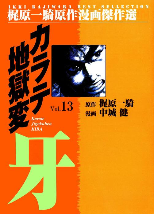 カラテ地獄変牙13-電子書籍-拡大画像