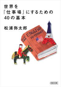 世界を「仕事場」にするための40の基本-電子書籍