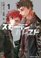 「スモーキン'パレヱド(角川コミックス・エース)」シリーズ