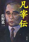 凡宰伝-電子書籍