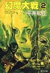 幻魔大戦 2 超戦士-電子書籍