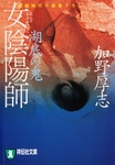 女陰陽師 湖底の鬼-電子書籍