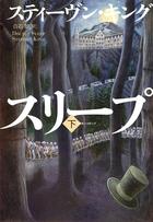 シャイニング(文春e-book)