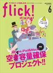 flick! digital 2016年6月号 vol.56-電子書籍