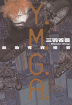 Y.M.G.A. 暴動有資格者-電子書籍