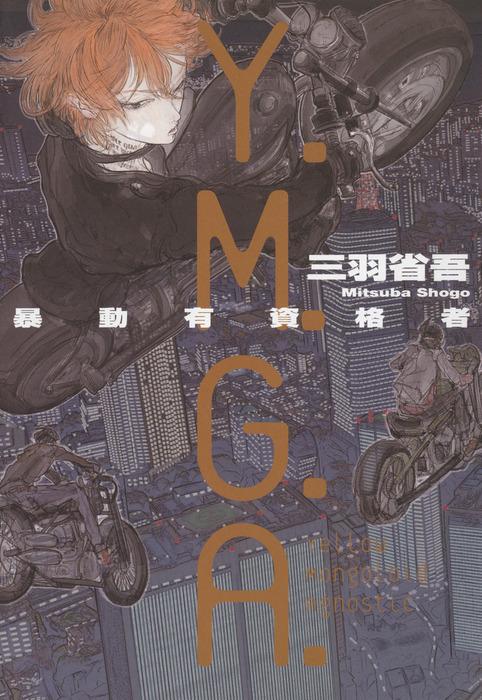 Y.M.G.A. 暴動有資格者拡大写真