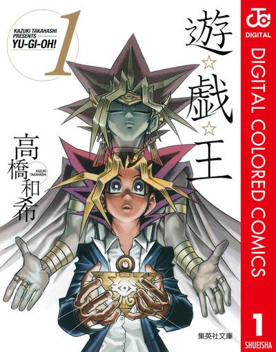 遊☆戯☆王 カラー版 1-電子書籍