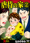 虐待の家 2-電子書籍