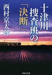 十津川捜査班の「決断」-電子書籍