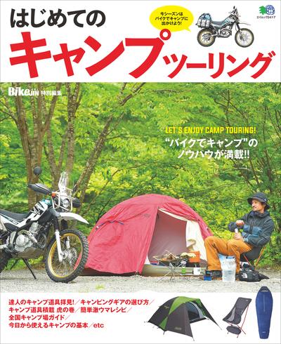 はじめてのキャンプツーリング-電子書籍