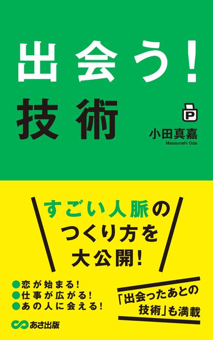 「出会う!」技術(あさ出版電子書籍)拡大写真