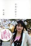 日本が好き!-電子書籍