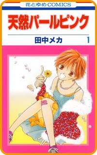 【プチララ】天然パールピンク story01