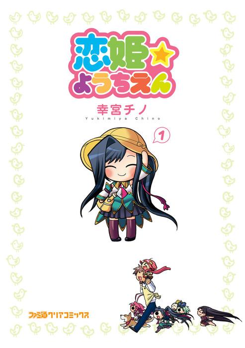 恋姫☆ようちえん 1巻-電子書籍-拡大画像