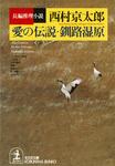 愛の伝説・釧路湿原-電子書籍
