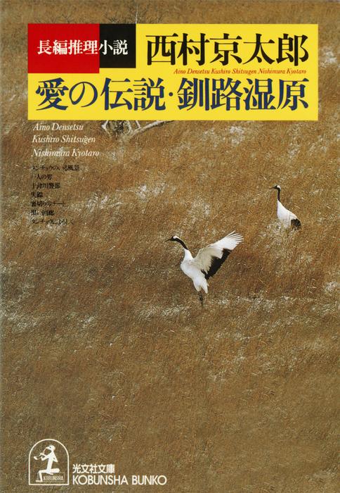 愛の伝説・釧路湿原拡大写真