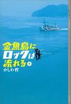 金魚島にロックは流れる(2)-電子書籍