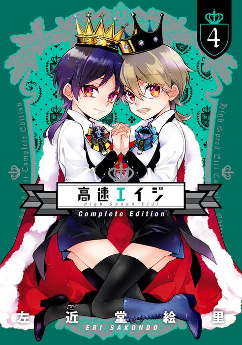 高速エイジ Complete Edition(4)拡大写真