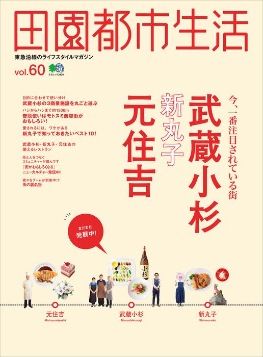 田園都市生活 Vol.60拡大写真