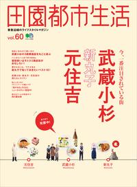 田園都市生活 Vol.60-電子書籍