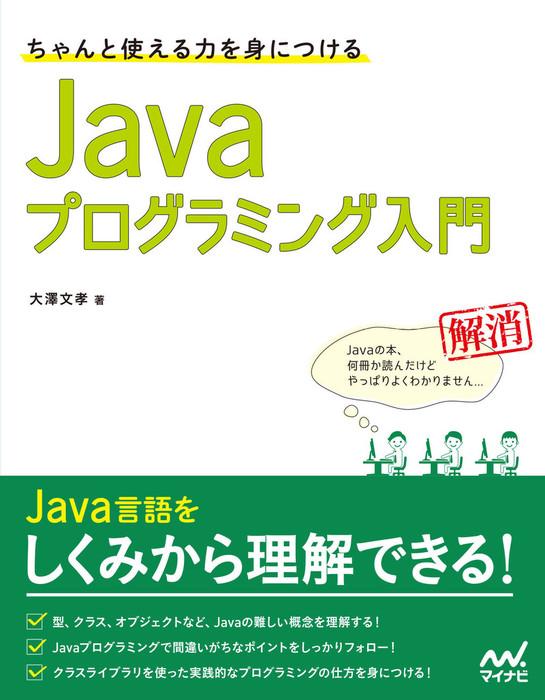 ちゃんと使える力を身につける Javaプログラミング入門拡大写真