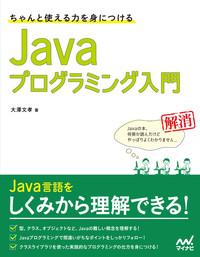 ちゃんと使える力を身につける Javaプログラミング入門-電子書籍