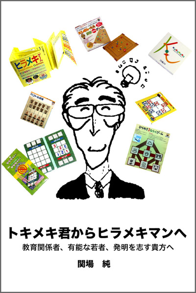 トキメキ君からヒラメキマンへ-電子書籍