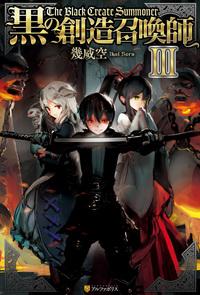 黒の創造召喚師3-電子書籍
