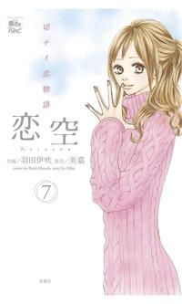恋空~切ナイ恋物語~ / 7