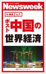 ポスト中国の世界経済(ニューズウィーク日本版e-新書No.1)-電子書籍