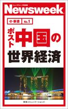 ニューズウィーク日本版e-新書