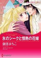 「ゾハイドの宝石(ハーレクインコミックス)」シリーズ
