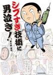 シブすぎ技術に男泣き!-電子書籍
