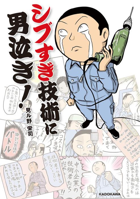 シブすぎ技術に男泣き!-電子書籍-拡大画像