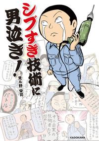 シブすぎ技術に男泣き!