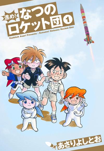 進め!なつのロケット団 1巻-電子書籍