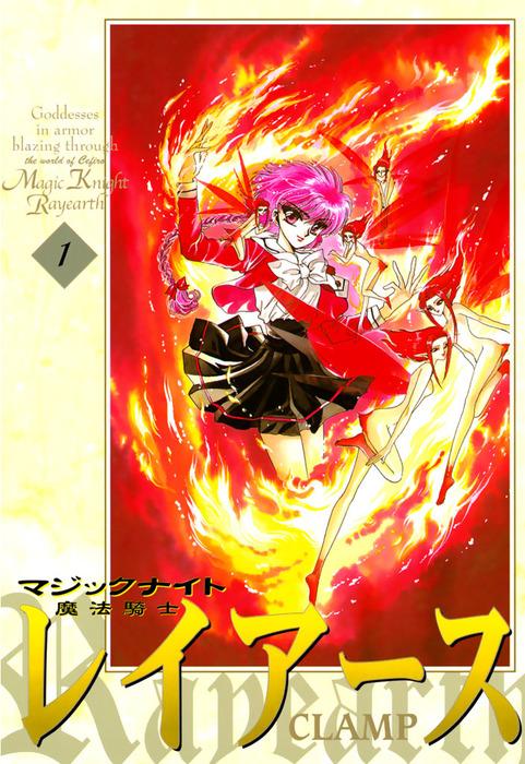 【20%OFF】魔法騎士レイアース【期間限定1~3巻セット】拡大写真