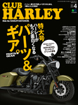 CLUB HARLEY 2017年4月号 Vol.201-電子書籍