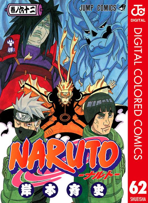 NARUTO―ナルト― カラー版 62拡大写真