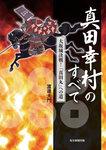 真田幸村のすべて  大坂城決戦! 「真田丸」への道-電子書籍