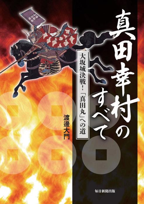 真田幸村のすべて  大坂城決戦! 「真田丸」への道-電子書籍-拡大画像