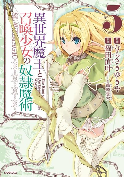 異世界魔王と召喚少女の奴隷魔術(5)-電子書籍