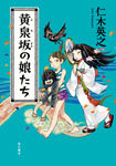 黄泉坂の娘たち-電子書籍