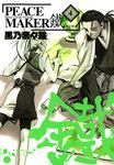 PEACE MAKER 鐵 4巻-電子書籍