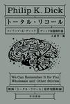 トータル・リコール-電子書籍